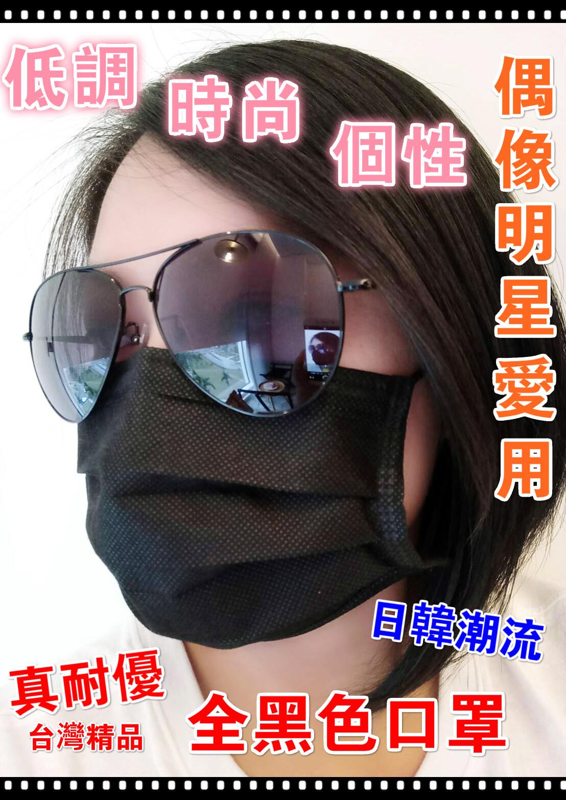 ❤含發票❤台灣品牌❤全球明星愛用款-全黑色個性口罩30枚入(盒裝)◄三層不織布/面罩拋棄式口罩防曬衛生口罩防風防塵