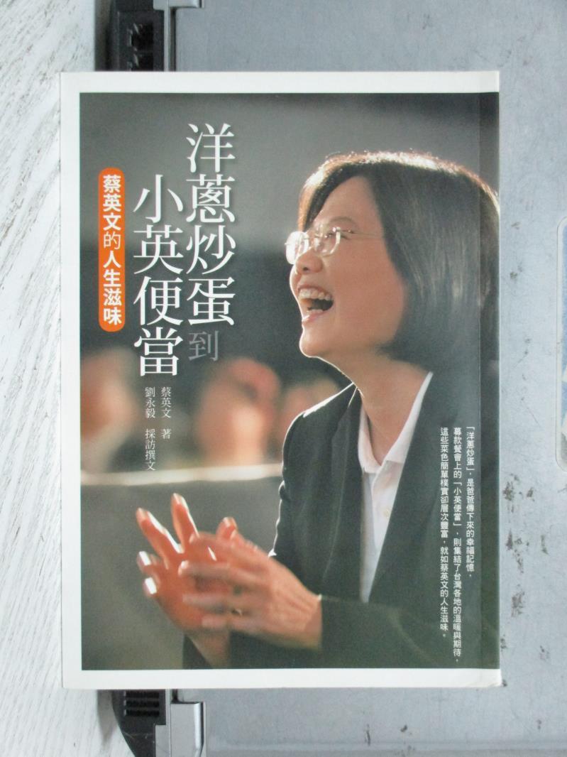 【書寶二手書T2/傳記_NCF】洋蔥炒蛋到小英便當_蔡英文