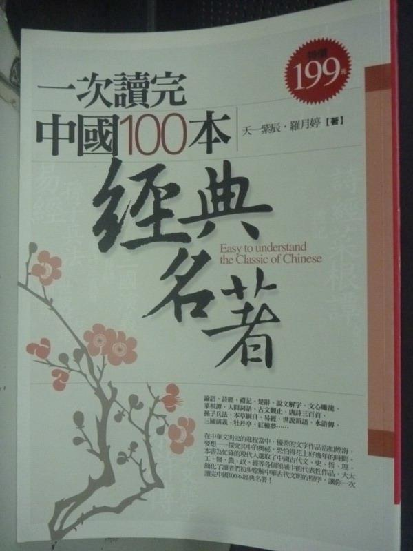 【書寶二手書T2/文學_QHV】一次讀完中國100本經典名著_羅月婷