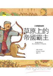 元世祖忽必烈:草原上的帝國霸主