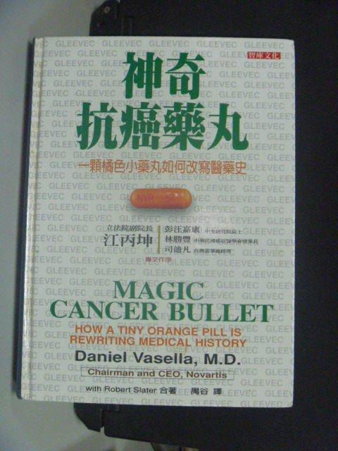 【書寶二手書T2/養生_OIW】神奇抗癌藥丸_原價420_丹尼爾.華塞拉, 勞勃.史萊特