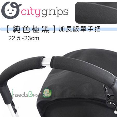 +蟲寶寶+ 【美國City Grips】2015新款! 多用途推車手把保護套/單把手長版-純色極黑適用yoyo推車《現+預》
