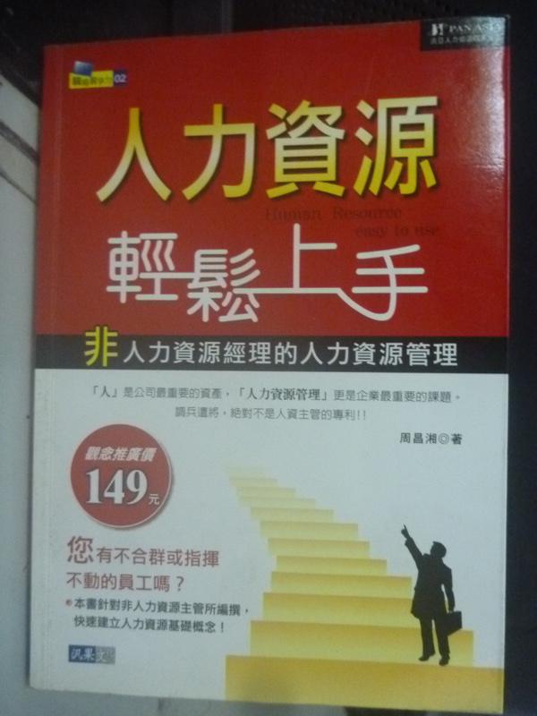 【書寶二手書T9/財經企管_LFJ】人力資源輕鬆上手:非人力資源經理的人力資源_周昌湘