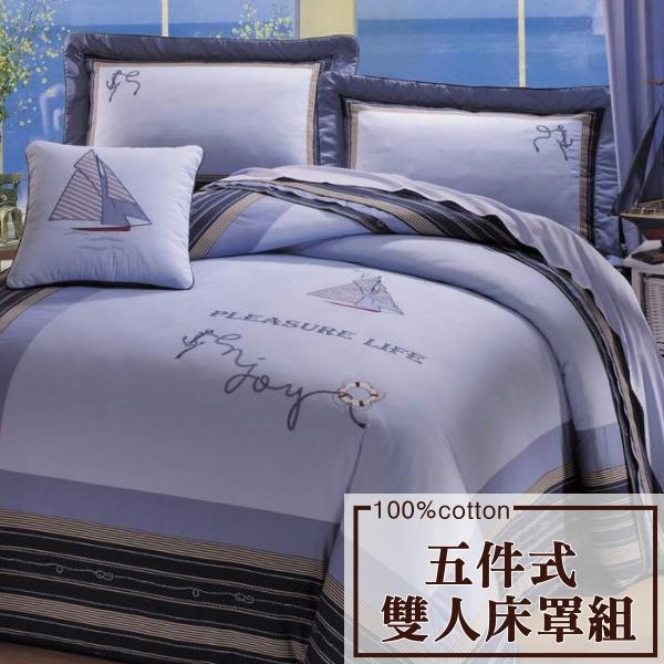 【專櫃品牌SMART雙人五件式床罩兩用被組】細緻觸感 透氣舒適 MIT台灣製 附抱枕 100%棉 ~華隆寢飾