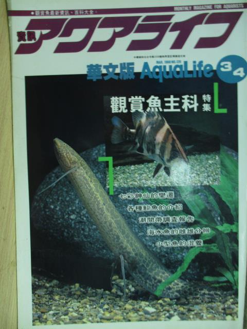 【書寶二手書T1/雜誌期刊_YKK】水族生活資訊_1990/5_觀賞魚主科特集等