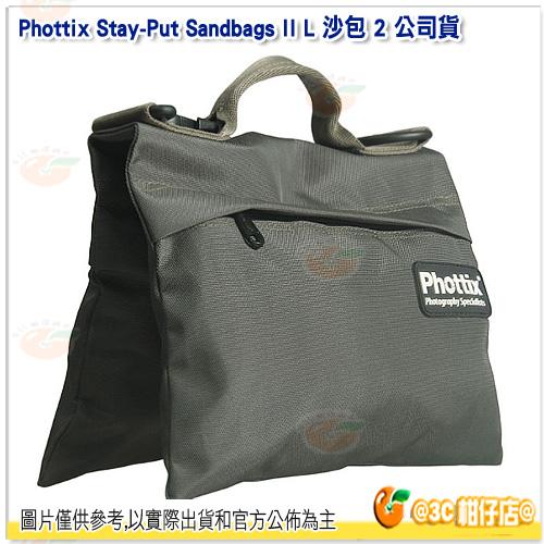 Phottix Stay-Put Sandbags II L 沙包 2 公司貨 沙袋 燈架 K架 C架 攝影棚