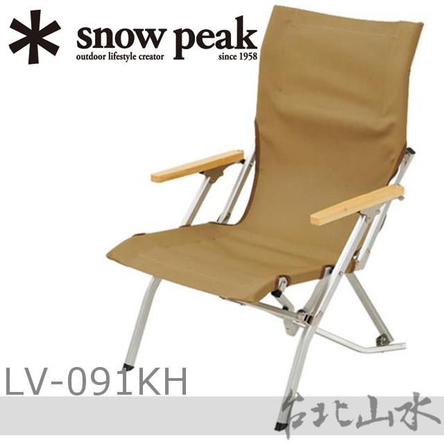 Snow Peak LV-091BR 休閒椅30卡其 /露營椅/折疊椅/日本雪峰