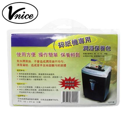 Vnice 維娜斯碎紙機專用潤滑保養包 6入 / 包