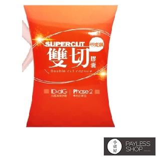 【小資屋】SUPERCUT塑魔纖 雙切膠囊(30粒/盒)有效日期2018.5.31