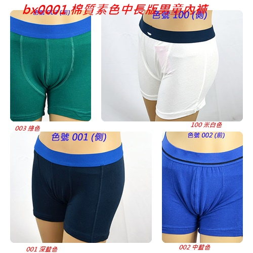 (特價區 $49/件) 棉質素色中長版小男童平腳內褲 (腰圍 45~76cms 可穿)