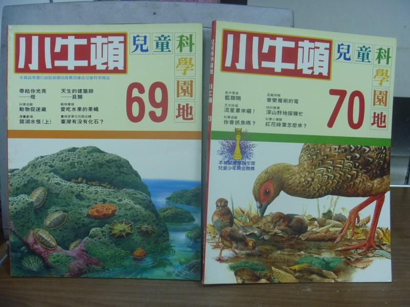 【書寶二手書T1/少年童書_PPG】小牛頓_69&70期_2本合售_愛吃水果的果蠅等
