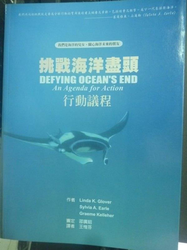 【書寶二手書T9/大學社科_ZEE】挑戰海洋盡頭行動議程_Linda K. Glover
