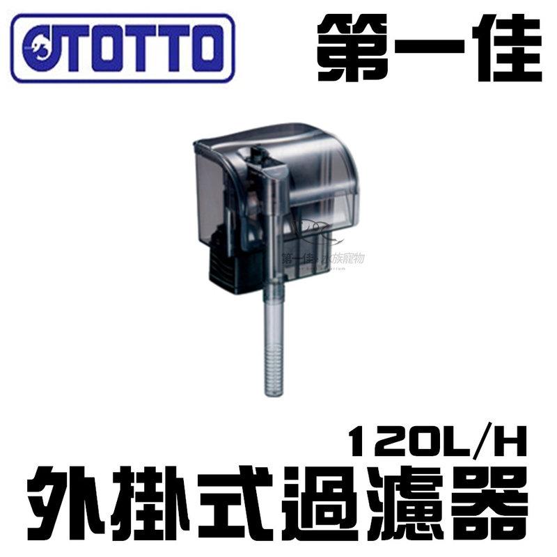[第一佳 水族寵物] 台灣OTTO奧圖 外掛式過濾器120L/H 停電再啟動免加水 HF-120