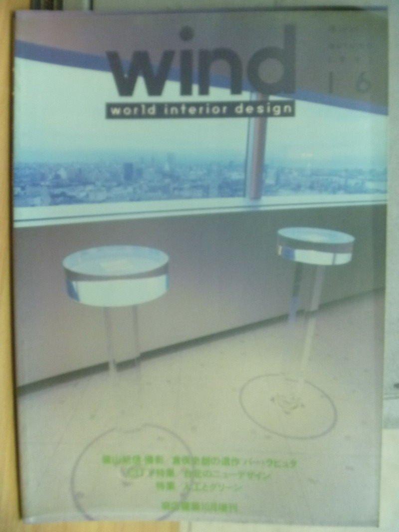 【書寶二手書T2/建築_WDT】wind_16期_1991秋_日文