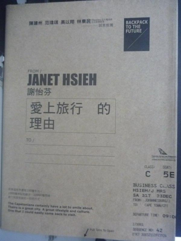 【書寶二手書T5/地圖_WDF】愛上旅行的理由_原價399_JANET HSIEH
