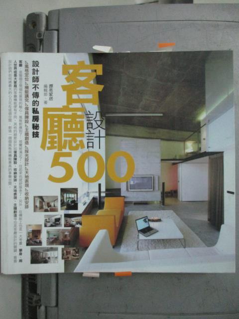 【書寶二手書T1/設計_OBK】設計師不傳的私房秘技:客廳設計500-漂亮家居13_劉芳婷