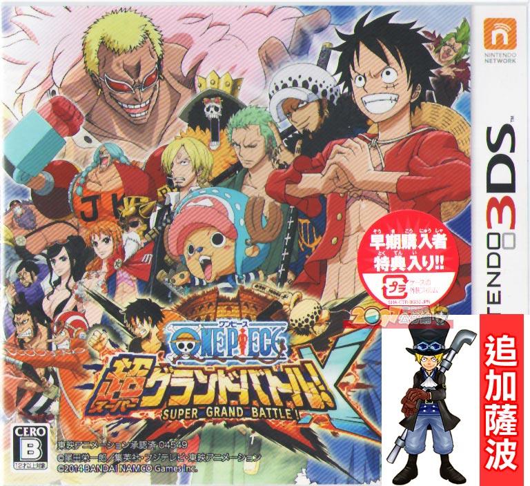 3DS 海賊王航海王 超級偉大航路之爭X(含3特典+薩波)-日文日版- One Piece Grand Battle X