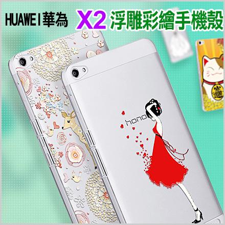 華為 X2 浮雕彩繪外殼 平板電腦保護套 保護殼