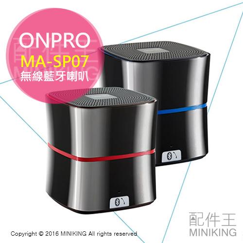 【配件王】一年保 公司貨 ONPRO MA-SP07 金屬 質感 攜帶型 藍牙喇叭 藍牙4.0 揚聲器 音響