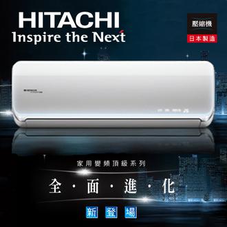 【鍾愛一生】【RAC-28JB / RAS-28JB】HITACHI 日立冷氣 變頻 冷專 頂級型 分離式 一對一 日本原裝壓縮機 節能1級 適用4-6坪 免費基本安裝