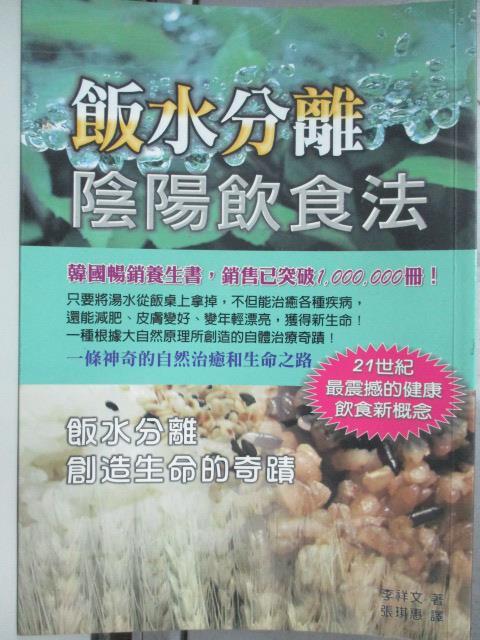 【書寶二手書T1/養生_JSQ】飯水分離陰陽飲食法_李祥文