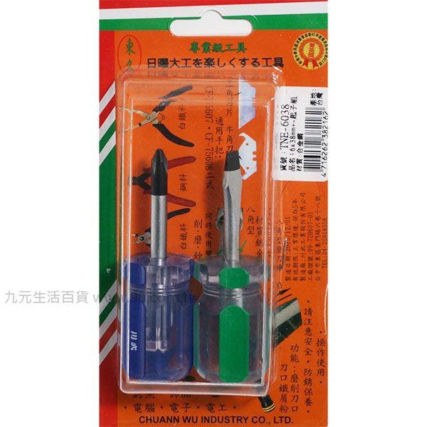 【九元生活百貨】TNE-6038 強磁起子組/38mm 帶磁起子 螺絲起子 十字 一字