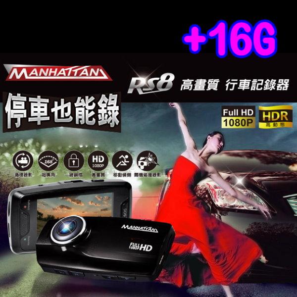 曼哈頓 MANHATTAN RS.8 高畫質行車記錄器(含16G)