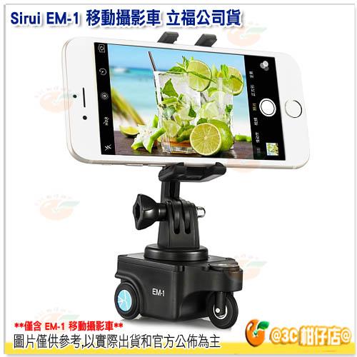 Sirui EM-1 移動攝影車 立福公司貨 手機攝影車 滑輪軌道車 iphone 7 i7