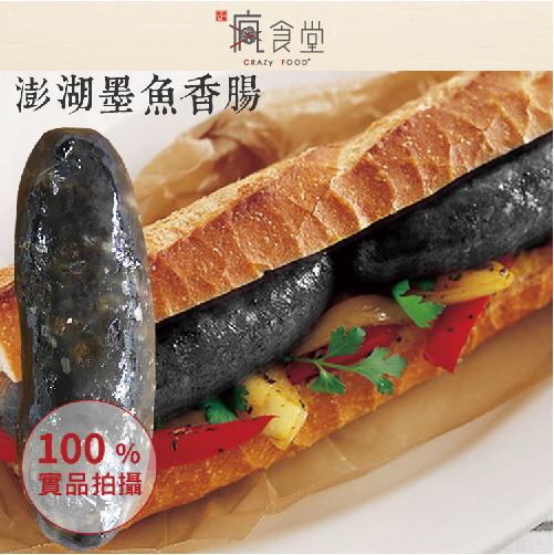 【鮮產直配】澎湖墨魚香腸300g/一包