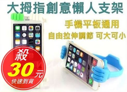 [ mina百貨 ]多功能 大拇指手機支架 懶人支架 平板支架 手機座 手機 平板 通用 適用3.5吋-6.5吋