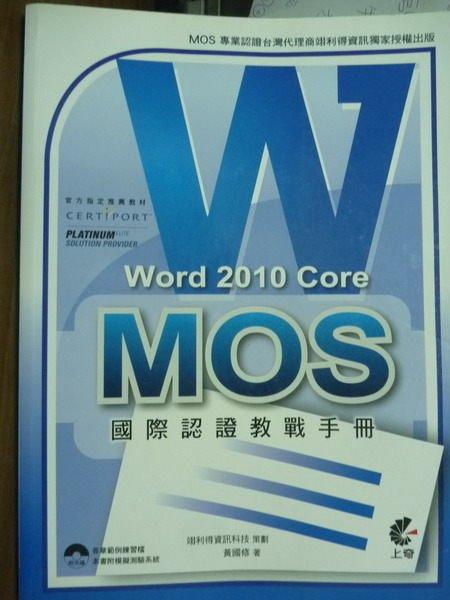 【書寶二手書T4/大學資訊_QNH】Word 2010 Core:MOS國際認證教戰手冊_黃國修