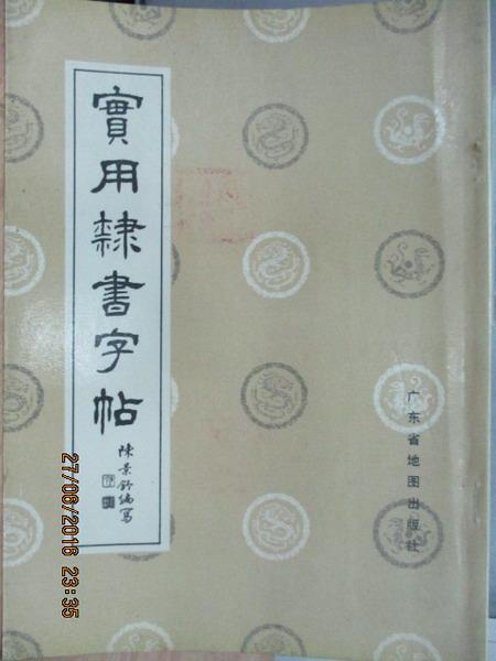 【書寶二手書T1/藝術_PAR】實用楷書字帖_陳景舒_簡體