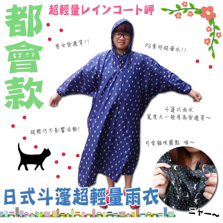 都會款 日式斗篷超輕量雨衣/附贈束口收納袋/可愛貓咪造型/輕便雨衣/連身雨衣/男女通用/防潑水/速乾