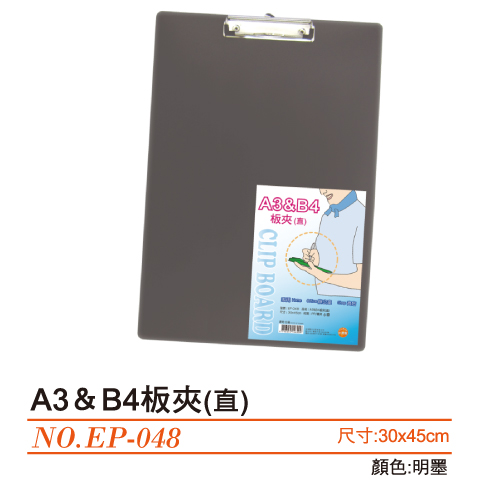 【W.I.P 韋億】WIP EP-048 A3 &B4 PP板夾(直式)30x45cm