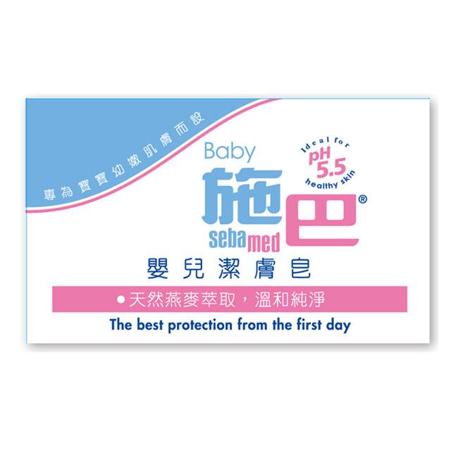 Sebamed施巴5.5 嬰兒潔膚皂 100g