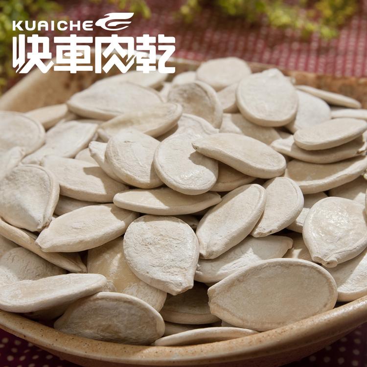 【快車肉乾】H6 大白瓜子 × 個人輕巧包 (185g/包)