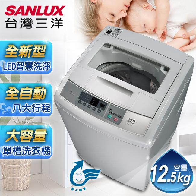 【三洋 SANLUX】12.5公斤 單槽洗衣機 ASW-125MTB