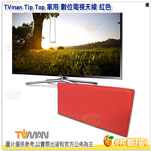 紐沃科技 TVman Tip Top 家用 數位電視天線 紅色 無須供電 4G訊號過濾 避干擾