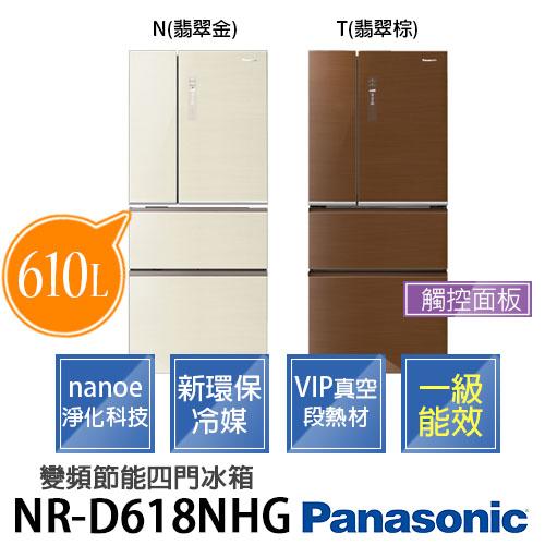 Panasonic 國際牌 610公升 雙科技 無邊框變頻 四門冰箱 NR-D618NHG