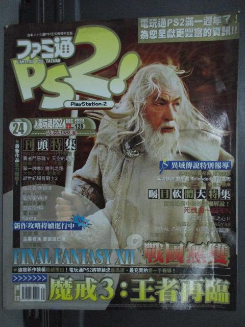 【書寶二手書T1/電玩攻略_QGH】Famits ps2_vol.24_Final fantasy XII戰國無雙等