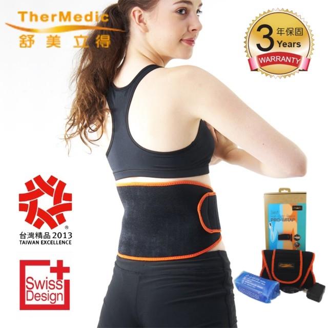 【舒美立得】多功能深層遠紅外線熱敷+冷敷腰部護具(PW140) 舒緩腰部痠痛、促進血液循環