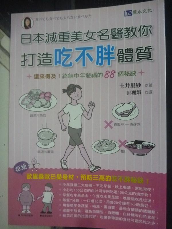 【書寶二手書T7/美容_LED】日本減重美女名醫教你打造吃不胖體質_土井里紗