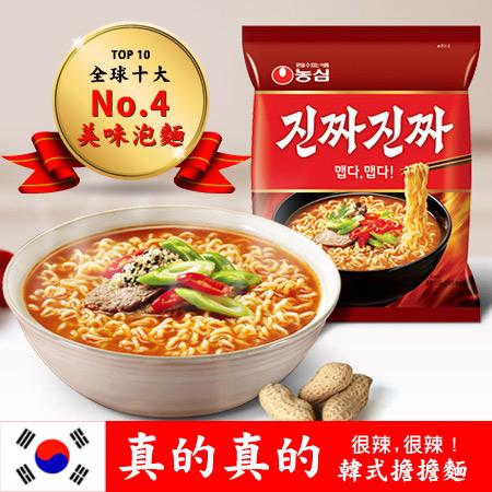 韓國農心 真的真的很辣很辣泡麵(五包入) 韓式擔擔麵 拉麵 韓國泡麵 世界排名第4名 進口泡麵【N200095】