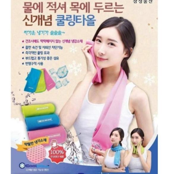 韓國SS MULSAN魔術冰涼毛巾/韓國沁涼毛巾 冰涼巾