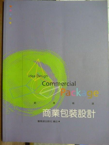 【書寶二手書T6/設計_PJQ】商業包裝設計_藝風堂出版社