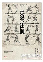 榮譽法則:決鬥、纏足、蓄奴,以及榮譽感的進化