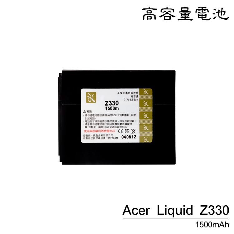 Acer Liquid Z330 高容量電池/防爆高容量電池