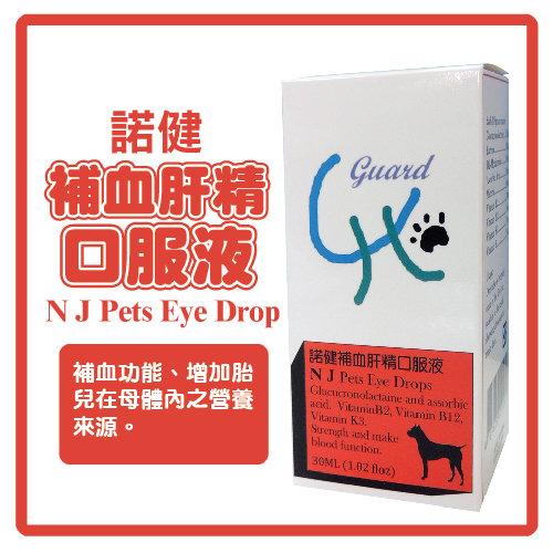【年終出清】諾健NJ 補血肝精口服液-30ml-特價200元【犬貓適用】>可超取(F903A01)