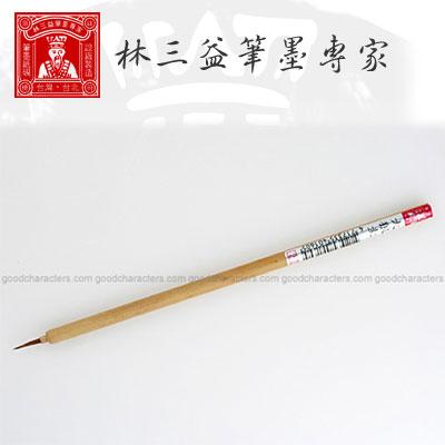 林三益筆墨專家 Art-1605 大狼圭 精工筆 / 支
