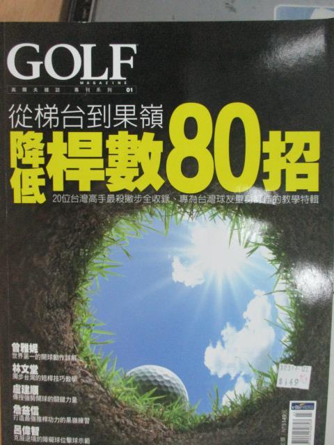 【書寶二手書T1/雜誌期刊_ZJZ】高爾夫雜誌專刊系列01_從梯台到果嶺降低桿數80招等